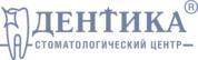 "Стоматологический центр ""Дентика"""