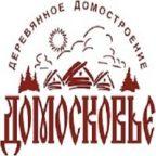 """Строительство дачных домов и коттеджей, строительные и отделочные работы""""Домосковье"""""""