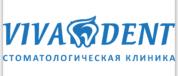 """Стоматологическая клиника """"VivaDent"""""""
