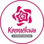 """Стоматологическая клиника """"Кремлевская"""""""