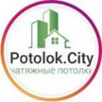 """Ремонтные работы натяжные и подвесные потолки """"Potolok. city"""""""