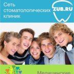 """Стоматологическая клиника """"Зуб.ру"""""""