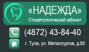 """Стоматологическая клиника """"Надежда"""""""